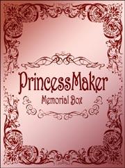 プリンセスメーカーメモリアルBOX