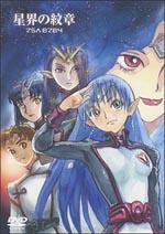 星界の紋章DVD-BOXスリーブ