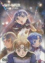 星界の戦旗DVD-BOXスリーブ