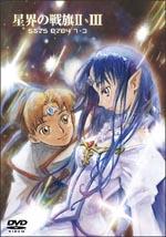 星界の戦旗II・III DVD-BOXスリーブ