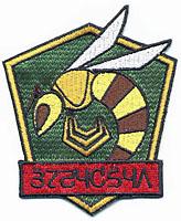 バースロイル搭乗員徽章ワッペン